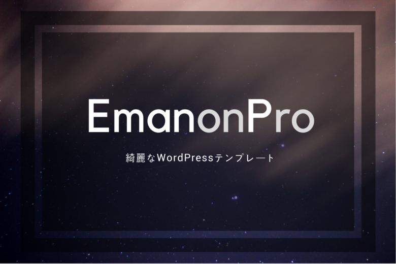 Emanon Pro(エマノンプロ)がWeb集客に必要な機能を搭載したWordPressテンプレートである理由!!