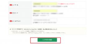 バリュードメインのユーザー登録