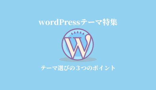 SEOに効果のあるオススメのWordPressテーマ一覧!初心者が選ぶべき3つのポイントを紹介!