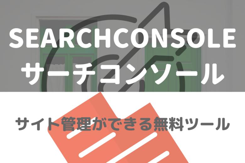 サーチコンソール(searchconsole)の登録方法と設定方法【Googleアナリティクスの連携】