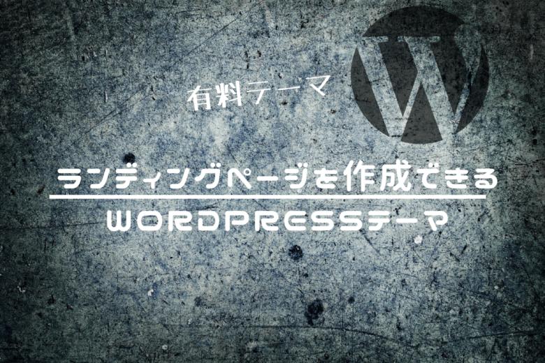 ランディングページ(LP)を手軽に作成できるWordPressテーマ|成約率を高めるテーマ