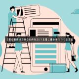 WordPressで文章に囲み枠を作る方法!CSSをいじらずテキストエディタのみで作成する方法【コピペでOK】