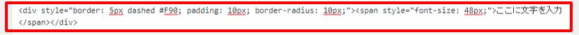 枠を作成するHTMLコード