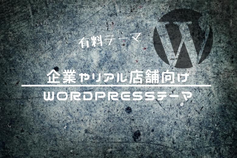 フリーランス・個人事業主・起業家にオススメな最適なWordPressテーマ!