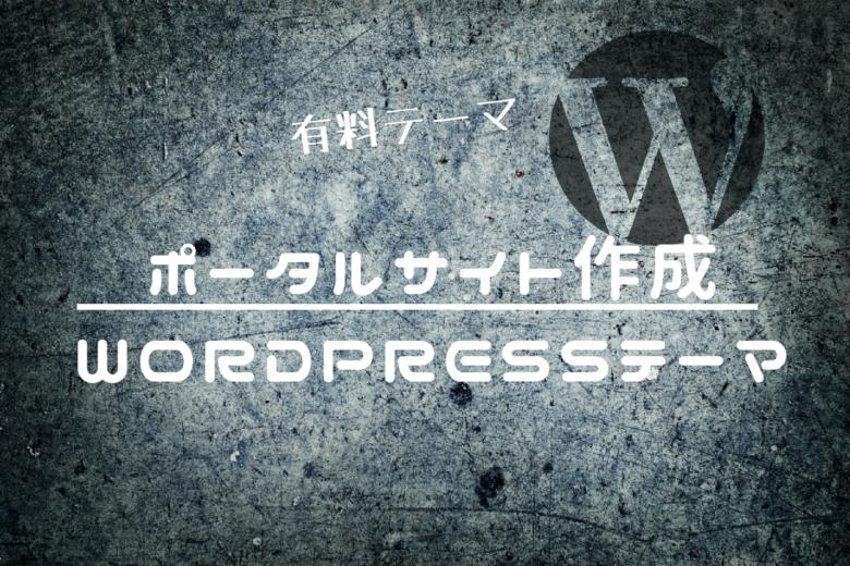 ポータルサイトが作成できるオシャレなWordPressテーマ厳選4選