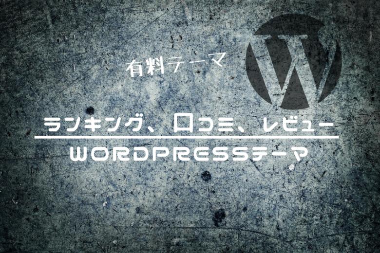 ランキング・口コミ・レビューサイトを簡単に作成できるオススメのWordPressテーマ