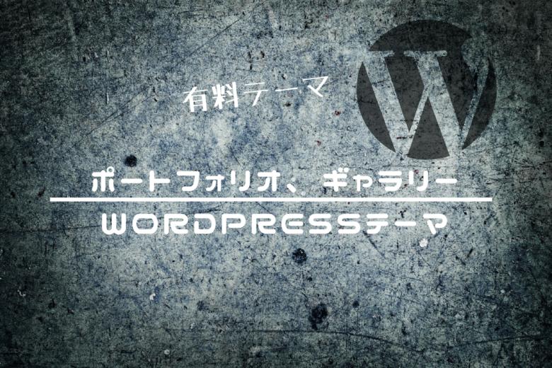 ポートフォリオ・ギャラリーサイトを作成できるWordPressテーマ