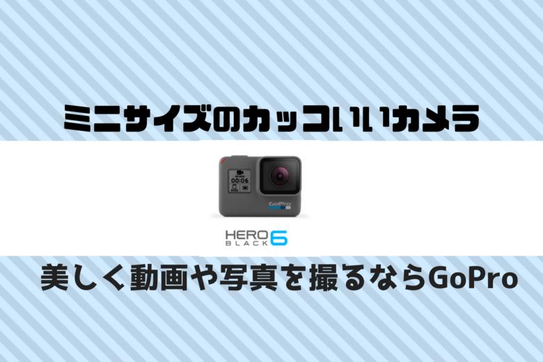 GoPro hero6の機能やスペックについて|GoProをオススメする理由