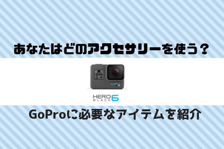 GoPro hero6に必要なマウントやアクセサリーを一挙紹介!オシャレなアイテム勢揃い!