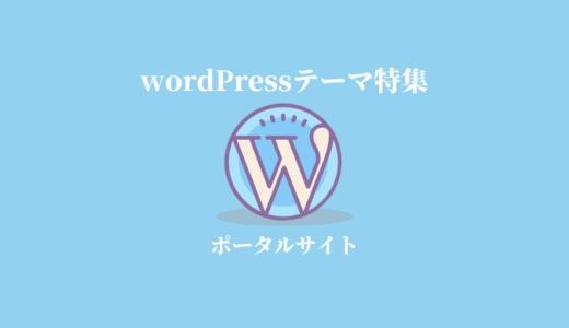 ポータルサイトが作成できるオススメのWordPressテーマ厳選4選
