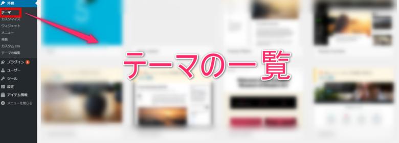 WordPress テーマの更新
