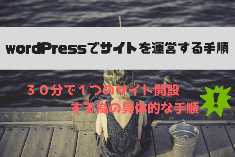 エックスサーバーとバリュードメインを連携してWordPress管理画面に入るまでの具体的手順!