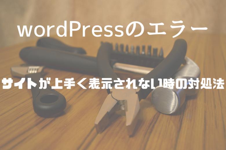 wordPressでサイトを開設したのに「設定の反映待ちか存在しないアドレスです。 しばらく時間を置いてから、再度アクセスをお試しください。」と表示されてしまう時の対処法