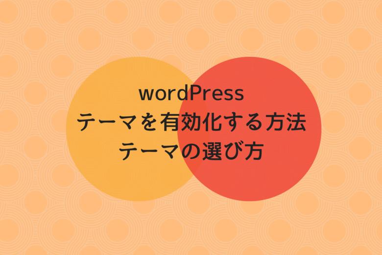 wordPressテーマをインストールして有効化する方法!3種類のインストール方法でテーマを実装!