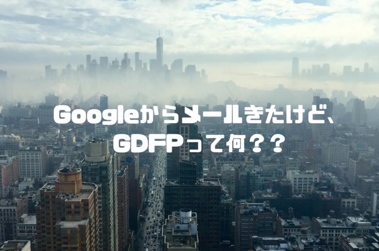 GoogleからGDPRがどうって連絡が来たけど、何をしたらよいのか??