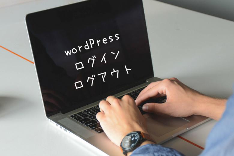 wordPressの管理画面に移行するためのログインとログアウトの方法|ログインできない時の対処法