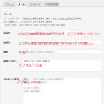 contactFoam7のメール設定