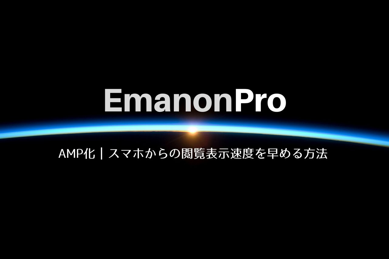 wordpress有料テーマ|EmanonAMPプラグインを導入してサイト表示を早くしよう!