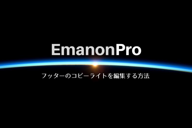 有料WordPressテーマ|EmanonProのフッターのコピーライトを編集する2つの方法