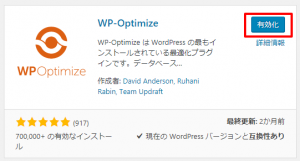 「WP-Optimize」を有効化