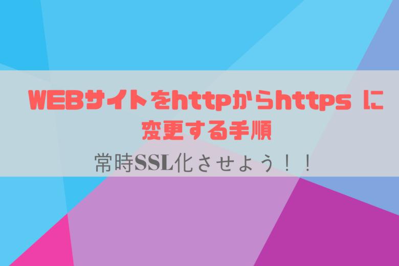 wordpressのサイトをhttpからhttps化するための方法|エックスサーバーの独自SSLが無料