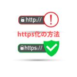 wordpressのサイトをhttpからhttps化するための方法 エックスサーバーの独自SSLが無料