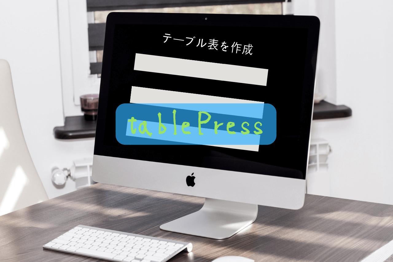 テーブル表の作成プラグイン|tablePressを使ってWordPressに表を作成する方法!