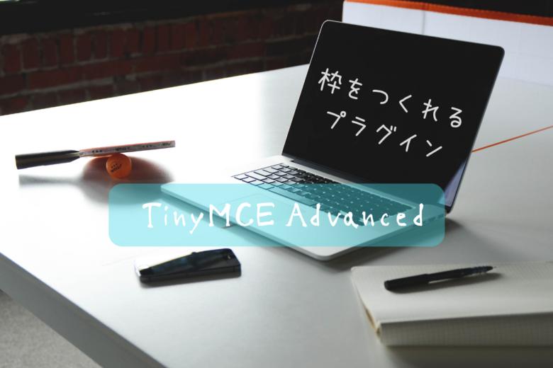 TinyMCE Advancedの使い方|表の挿入や枠線や背景を作成する方法