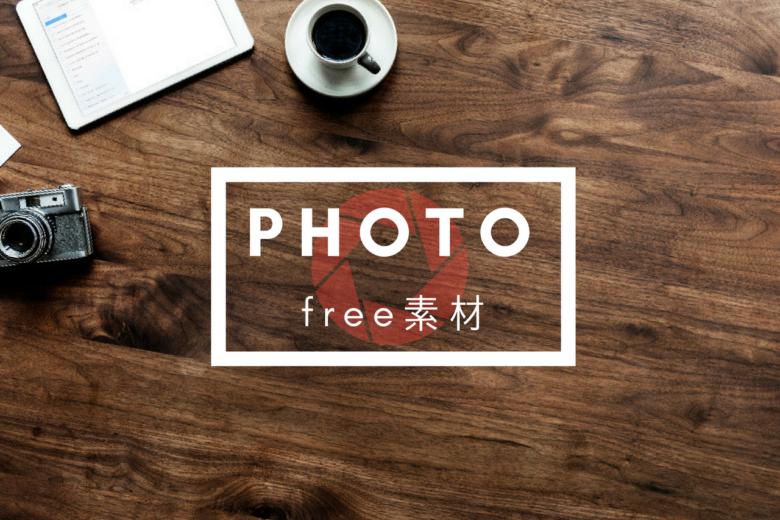 ヘッダーやアイキャッチで使える写真素材サイト!オシャレな画像がきっと見つかる!
