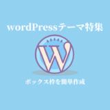 オシャレなボックス枠をボタン一つで作成できるWordPressテーマ!CSS操作は不要!
