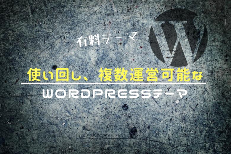 複数サイトを運営してもOK!使回しが可能なwordPressテーマ特集!