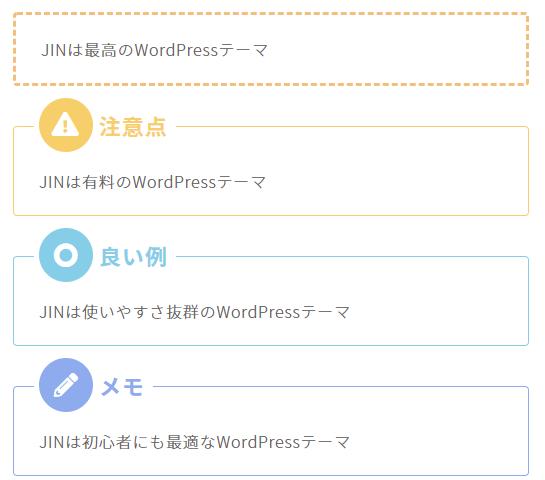 JINの枠