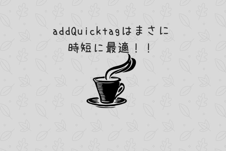 WordPressをより便利にするプラグイン!『addQuicktag』はショートコードを登録&クリック一つで挿入できる優れ物