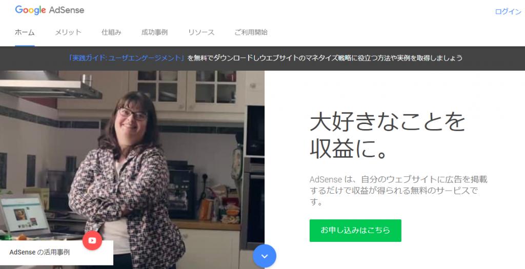 Google AdSenseお申込み