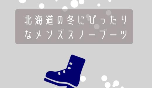 メンズスノーブーツ!北海道の20代~40代に人気の保温に優れたブーツ厳選4選!