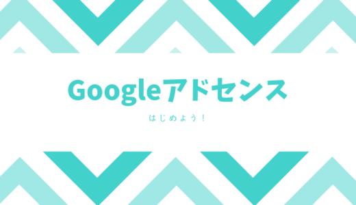 【2019年度版】Googleアドセンス広告の審査まで手順!記事数や文字数の目安はどのくらい!?