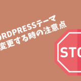 WordPressテーマを変更する時の注意点!テーマ変更する前と後にやっておくべき事!!