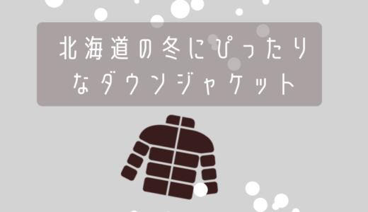 北海道の冬にぴったりな人気ダウンジャケット!20~40代メンズに人気のアウター紹介!