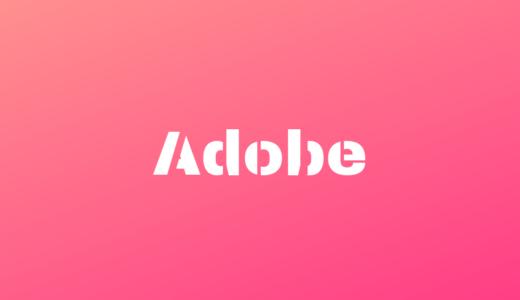 AdobeCCをお手頃な価格で利用したい方必見!社会人の方でも学生価格で利用する方法!