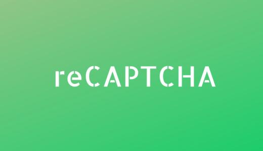 reCAPTCHAをお問い合わせページとコメント欄に挿入する方法!スパム対策しよう!