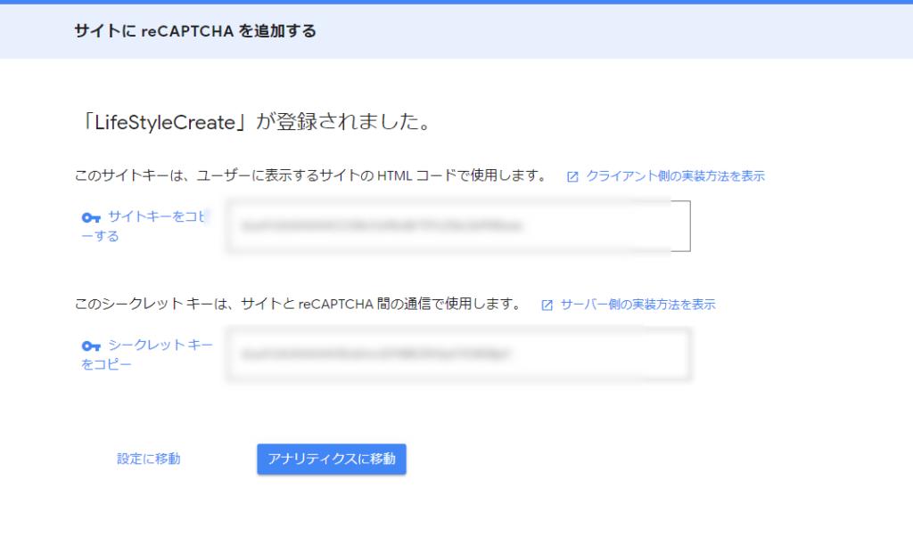 reCAPTCHAを追加