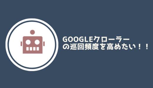 Googleクローラーに書いた記事を知らせて巡回頻度を高める対策!インデックスを促進したい!