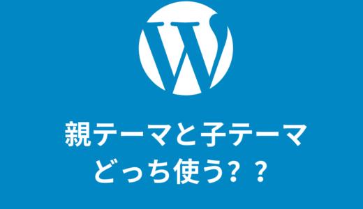 WordPressテーマで子テーマを使う理由!親テーマと子テーマどっちを使うといいのか?