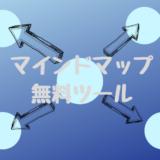 マインドマップ無料ツール厳選3個を紹介|頭の思考を整理をしよう!