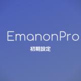 EmanonProのカスタマイズ設定方法!記事を書く前にやるべき初期設定!