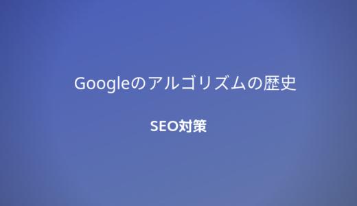 Googleアルゴリズムの歴史|SEOを知るにはアルゴリズムを歴史を理解しよう!