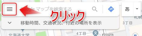 Google Mapsの使い方