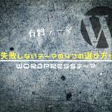失敗しないWordPressテーマの4つの選び方!初めて有料テーマを導入する時の注意点!