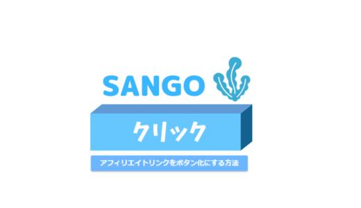 SANGOのWordPressテーマを使ってアフィリエイトリンクをボタンにする方法!