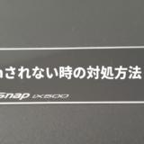 【ScanSnap ix500】電源が入っているのにスキャンされない時の対処方法!
